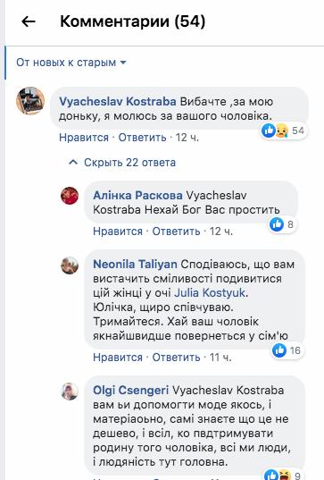 Батько дівчини, яка у ДТП покалічила ужгородця, вибачився перед його дружиною у FB, дочка - у суді (ФОТО), фото-1