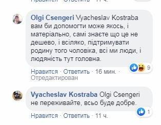 Батько дівчини, яка у ДТП покалічила ужгородця, вибачився перед його дружиною у FB, дочка - у суді (ФОТО), фото-2