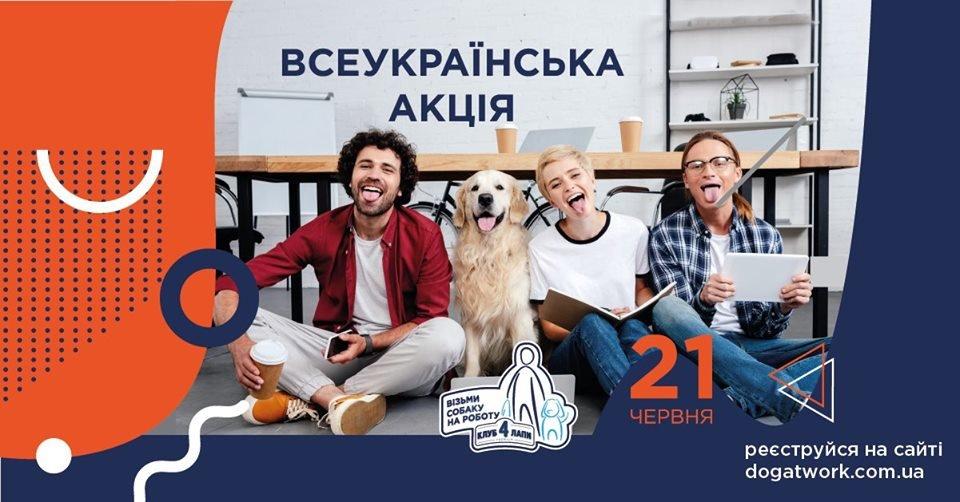 """Ужгородців запрошують долучитись до всеукраїнської акції """"Візьми собаку на роботу"""", фото-1"""