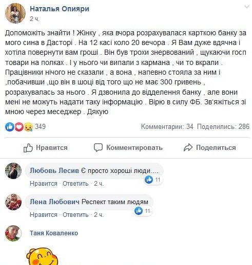 Таємнича благодійниця: В Ужгороді розшукують жінку, щоб подякувати за доброту та повернути гроші , фото-1