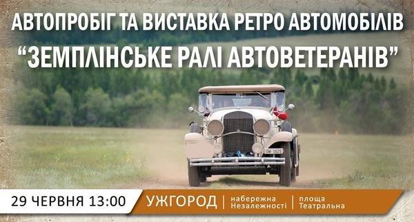 """""""Землінське ралі автоветеранів"""": Понад сотня ретро-автомобілів заїдуть до Ужгорода , фото-1"""