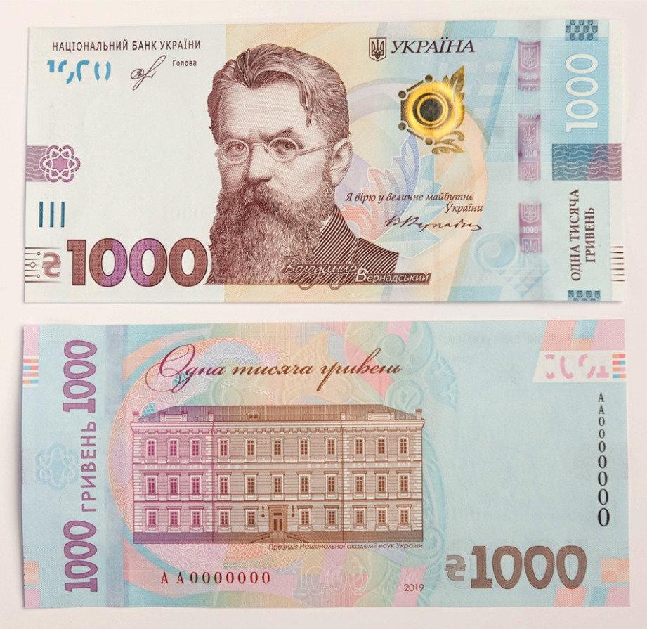 В Україні з'явиться банкнота нового найвищого номіналу – 1000 гривень (ФОТО), фото-1