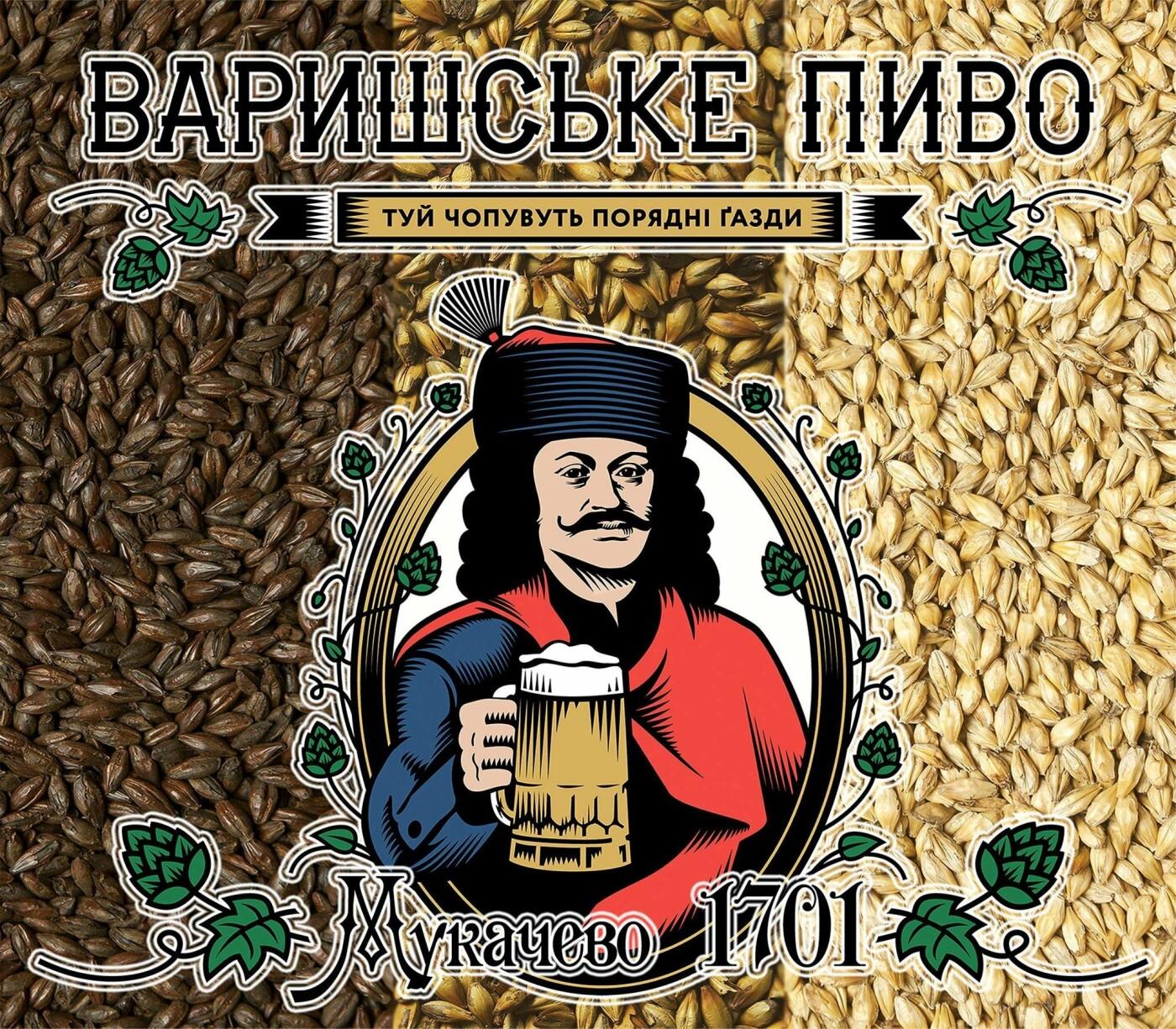 В Мукачеві відбудеться ІV пивний фестиваль (АФІША), фото-1