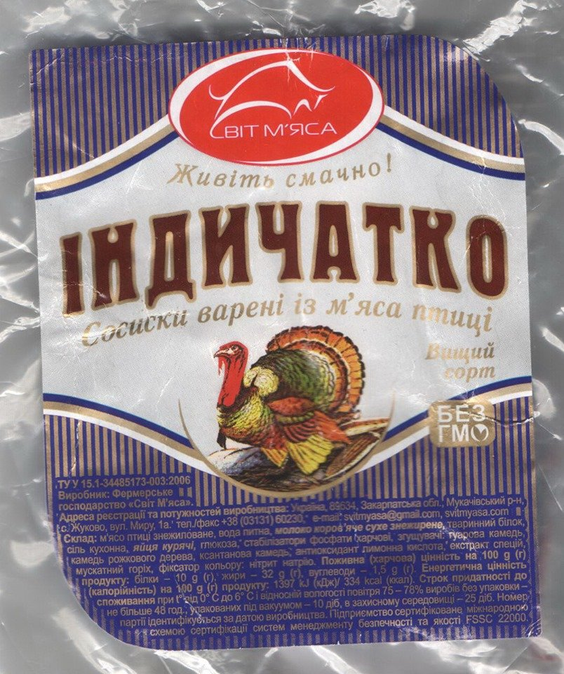 Закарпатського виробника оштрафували за відсутність м'яса індички у продукції , фото-1