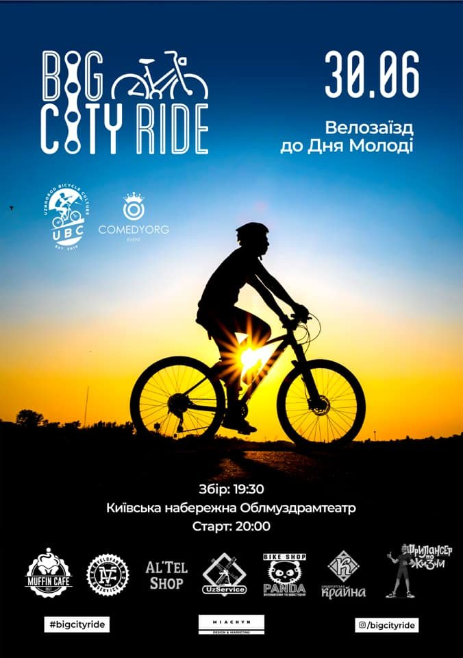Ужгородців запрошують на велозаїзд BIG CITY RIDE , фото-1