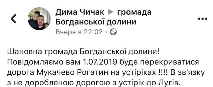 """На Закарпатті активісти проанонсували чергове перекриття дороги """"Мукачево-Рогатин"""", фото-1"""