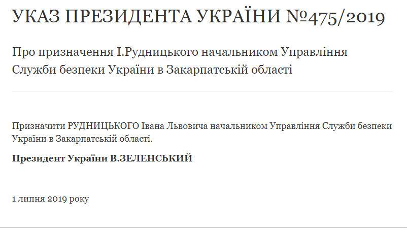 Очільником УСБУ в Закарпатській області став Іван Рудницький, фото-1