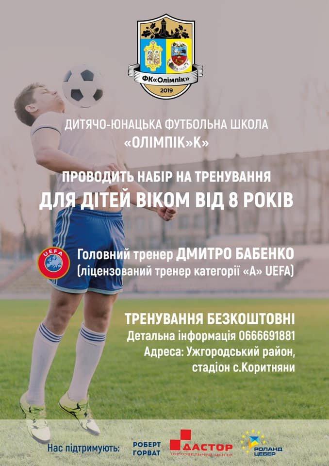 На Ужгородщині презентують дитячо-юнацьку футбольну школу «Олімпік» з безкоштовними тренуваннями (ФОТО), фото-1