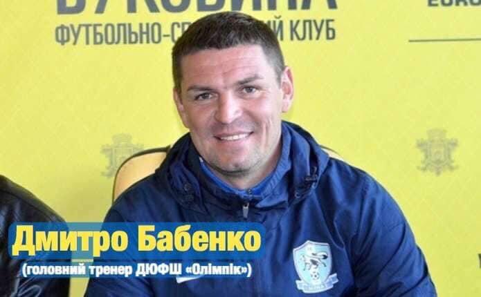 На Ужгородщині презентують дитячо-юнацьку футбольну школу «Олімпік» з безкоштовними тренуваннями (ФОТО), фото-2