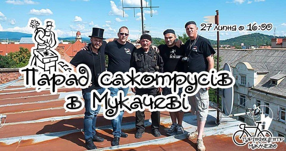 Вже вчетверте у Мукачеві пройде парад сажотрусів , фото-1