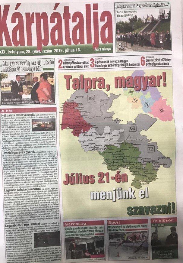 СБУ відкрила справу про сепаратизм через угорськомовну газету, яка «відділила» райони Закарпаття від України (ФОТО), фото-1