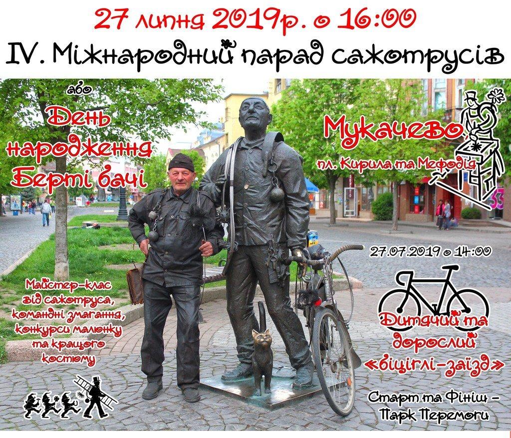 Відомому сажотрусу Берті бачію - 70!: програма проведення Міжнародного параду сажотрусів у Мукачеві, фото-1