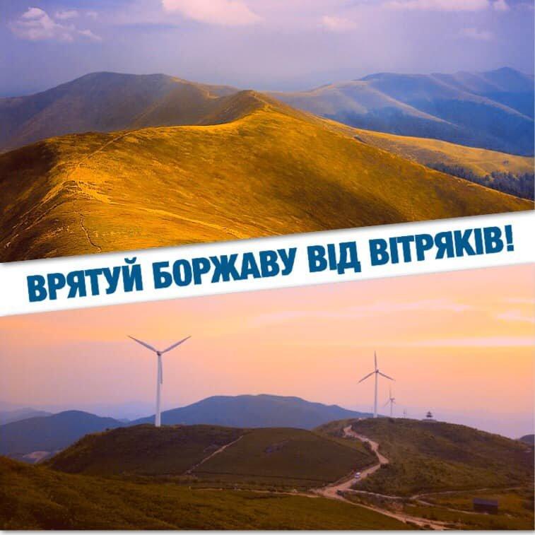 Зберегти Карпати: Триває збір підписів щодо заборони будівництва вітряків на полонині Боржава, фото-1