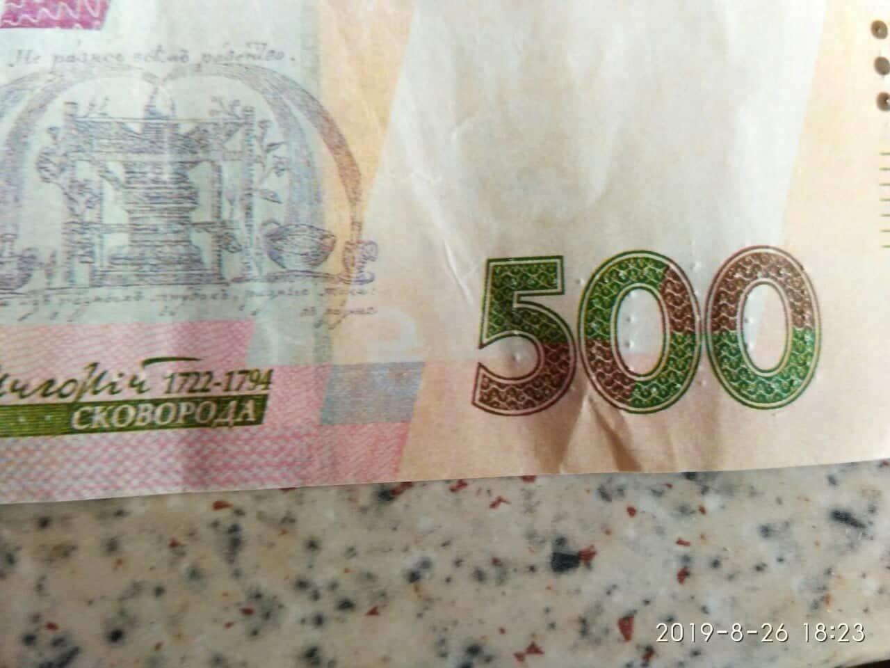 500 гривень - на згадку: На Закарпатті з`явились фальшиві банкноти (ФОТО) , фото-3