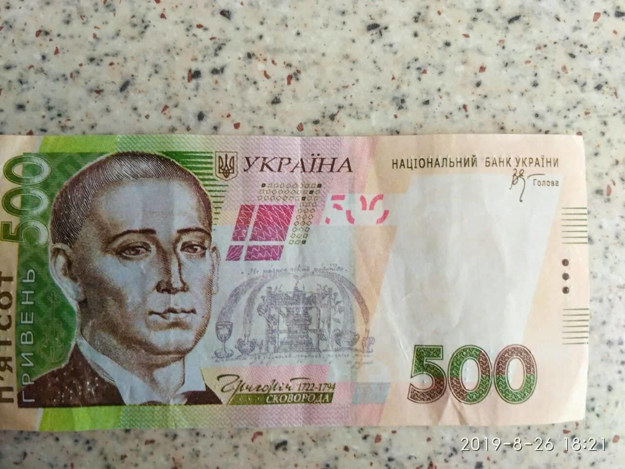 500 гривень - на згадку: На Закарпатті з`явились фальшиві банкноти (ФОТО) , фото-1