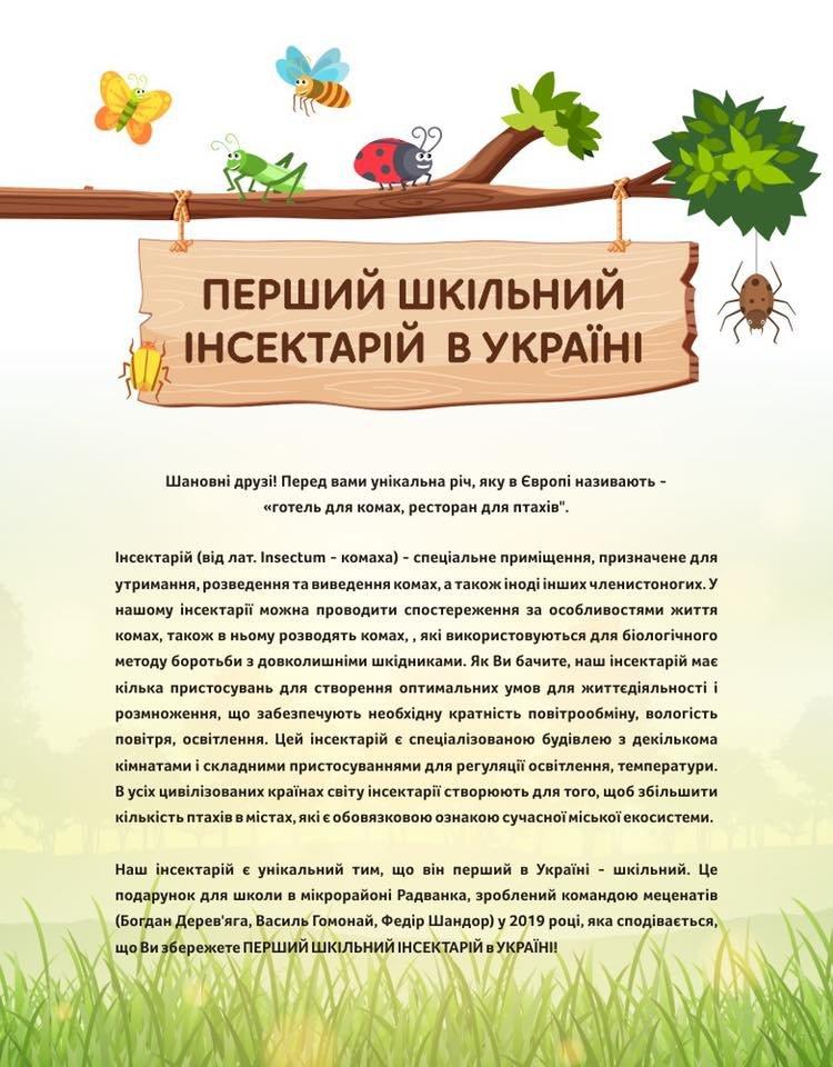 В Ужгороді відкрили перший в Україні шкільний інсектарій (ФОТО) , фото-2