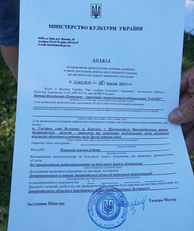 В Ужгороді шукають останки німецьких військових, щоб перепоховати на загальному цвинтарі (ФОТО), фото-6