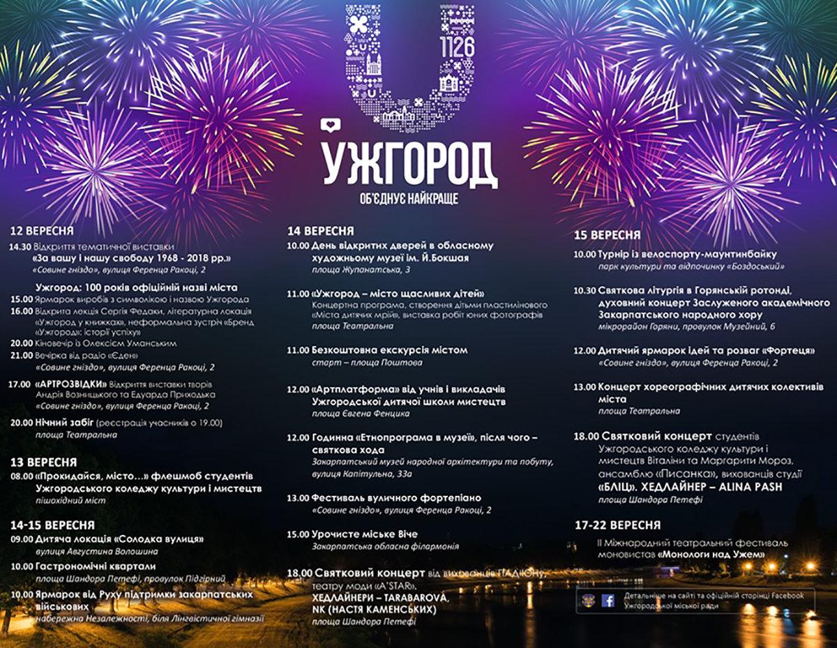 Оприлюднено повну програму заходів до Дня Ужгорода 2019 (ФОТО), фото-1
