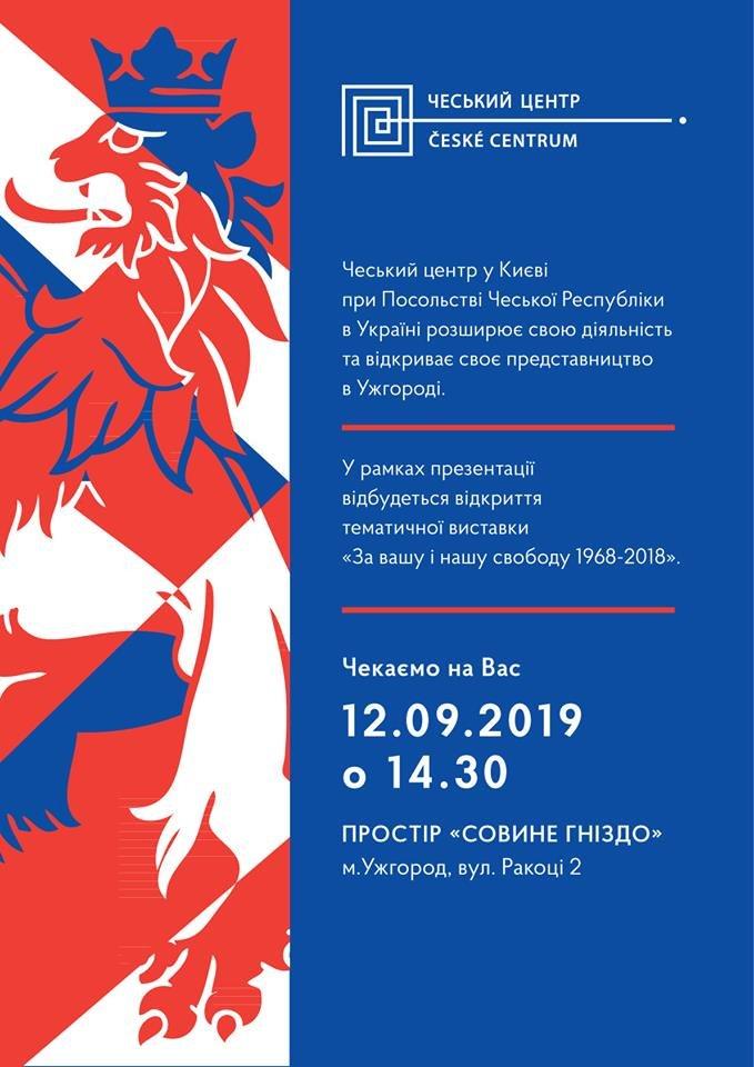 Чеський центр відкриває представництво в Ужгороді , фото-1