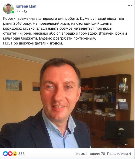 Іштван Цап, звинувачений у корупції, повернувся на роботу в Ужгородську міськраду, фото-1