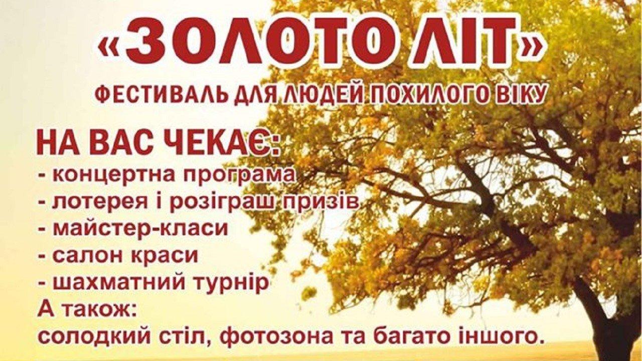 В Ужгороді відбудеться фестиваль для літніх людей, фото-1