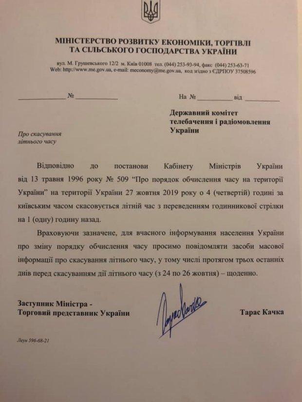 Зрада відміняється: чому в Україні заговорили про скасування літнього часу, фото-1