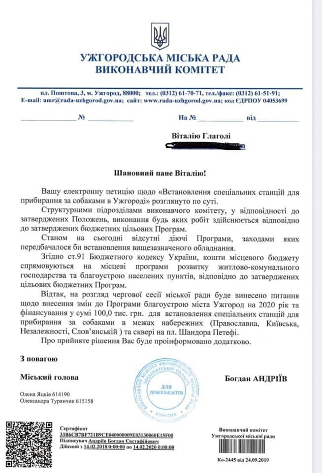 """Встановлення """"собачих вбиралень"""" в Ужгороді хочуть реалізувати у 2020 році (ФОТО), фото-2"""