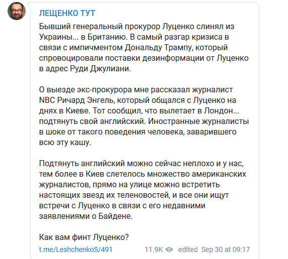 """Юрій Луценко втік з України до Британії аби """"підтягнути"""" англійську - ЗМІ, фото-1"""