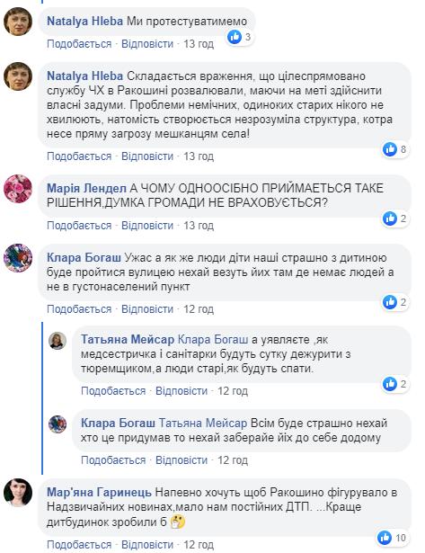 """Мешканці Ракошино налаштовані протестувати проти ініціативи """"Червоного хреста"""" (ФОТО), фото-3"""