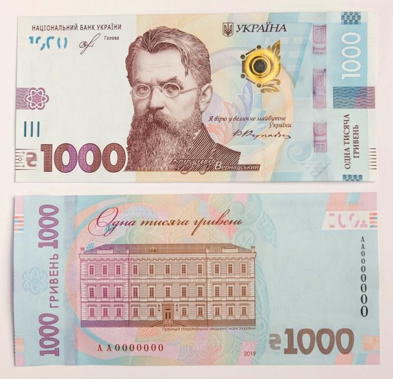 З 25 жовтня в обіг вводять 1000-гривневу банкноту (ФОТО), фото-1
