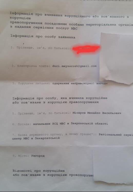 Начальника закарпатського сервісного центру МВС підозрюють у торгівлі «блатними» автономерами (ДОКУМЕНТ), фото-2
