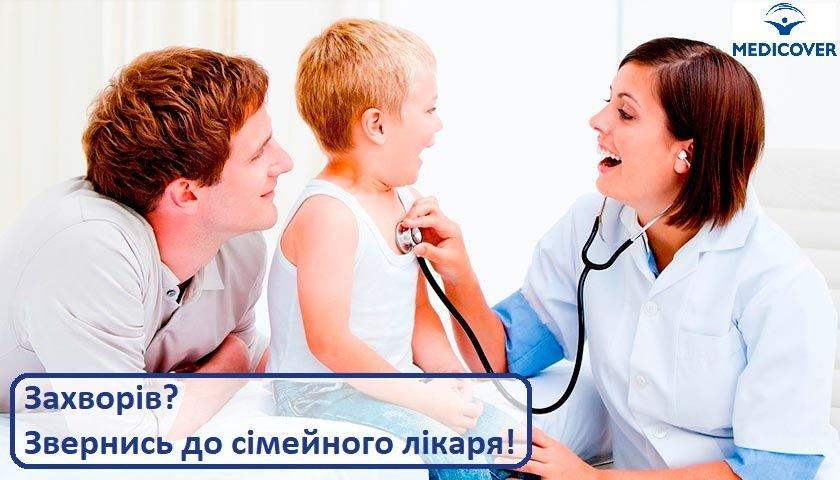 Ваш сімейний лікар - Medicover, фото-1