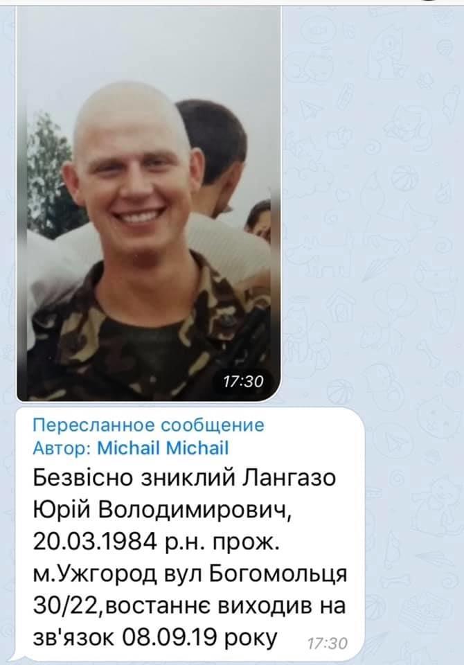 Рідні розшукують в Ужгороді чоловіка, що зник місяць тому, фото-1
