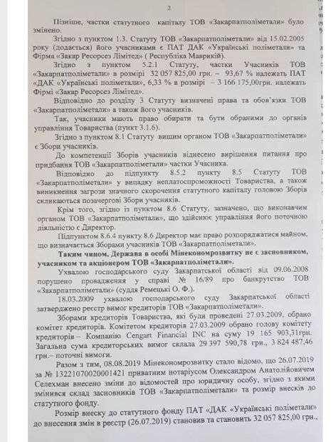 """Мінекономрозвитку просить СБУ повернути державі підприємство """"Закарпатполіметали"""" (ДОКУМЕНТ), фото-2"""
