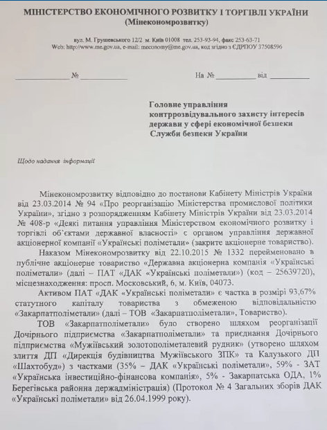 """Мінекономрозвитку просить СБУ повернути державі підприємство """"Закарпатполіметали"""" (ДОКУМЕНТ), фото-1"""