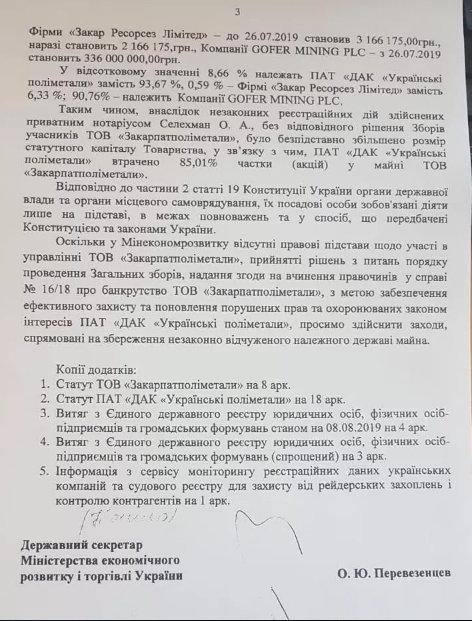"""Мінекономрозвитку просить СБУ повернути державі підприємство """"Закарпатполіметали"""" (ДОКУМЕНТ), фото-3"""