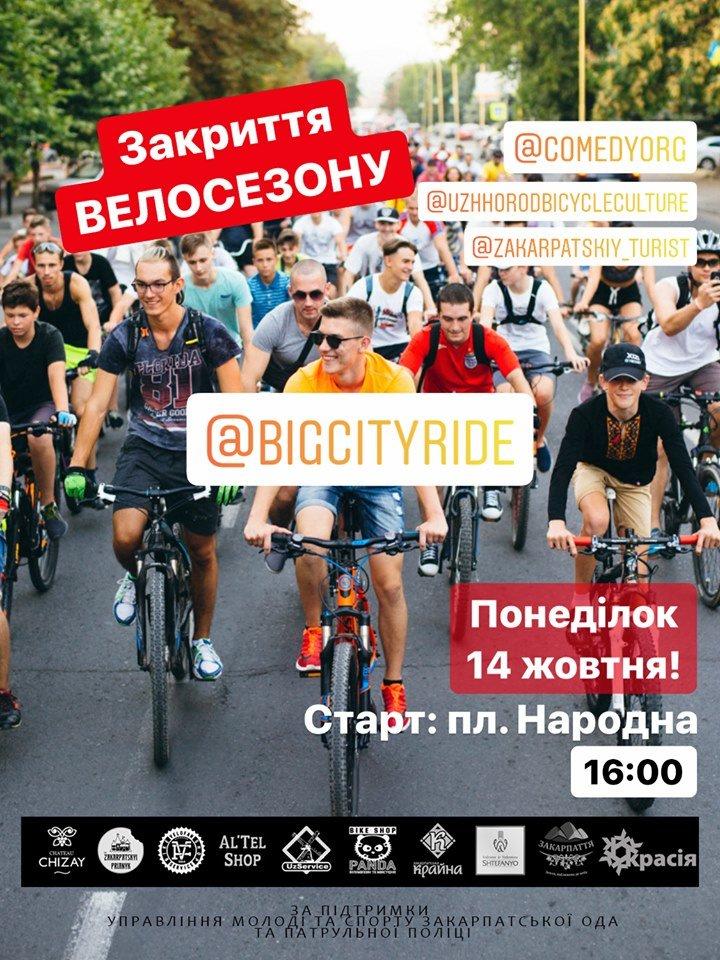 Фінальний Big City Ride: В Ужгороді велолюбителі закриють сезон масштабним велозаїздом, фото-1