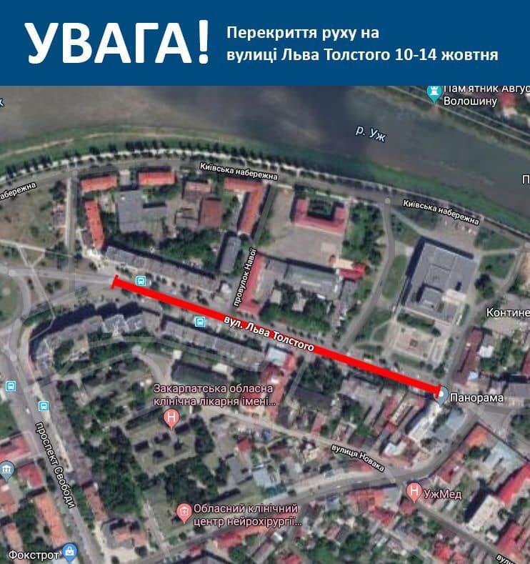 11-13 жовтня в Ужгороді перекриють рух на декількох вулицях (СХЕМА ОБ`ЇЗДУ), фото-1