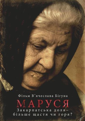 Фільм про долю закарпатської жінки відзначено на XVII Міжнародному кінофестивалі  (ФОТО) , фото-1