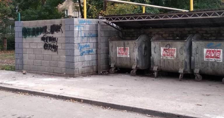 Замальовують намальоване:  Як ужгородці борються з рекламою наркотиків у місті (ФОТО), фото-3