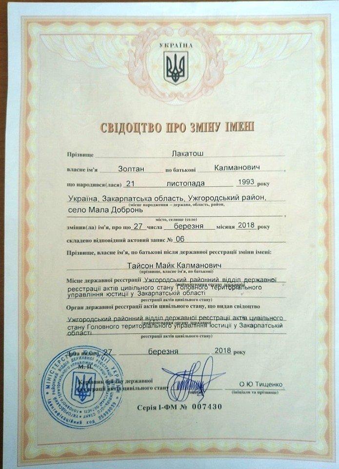 Закарпатський Майк Тайсон – справжній захисник України (ФОТО), фото-6