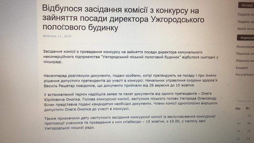 Конфлікт інтересів: В Ужгороді пройшов скандальний конкурс на посаду голови пологового (ВІДЕО), фото-1