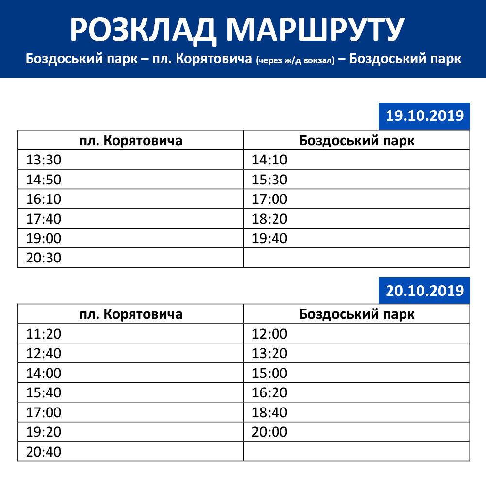 На свято «Бабине літо» в Ужгороді курсуватиме спеціальний автобус (РОЗКЛАД, ПРОГРАМА), фото-1