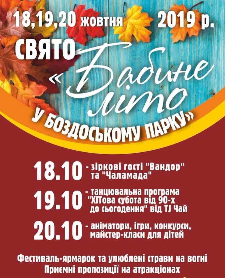На свято «Бабине літо» в Ужгороді курсуватиме спеціальний автобус (РОЗКЛАД, ПРОГРАМА), фото-2