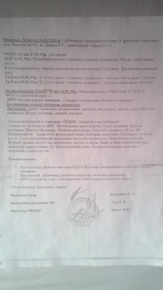 13-річний закарпатець,  у якого виявили злоякісну пухлину, потребує допомоги (ФОТО), фото-2