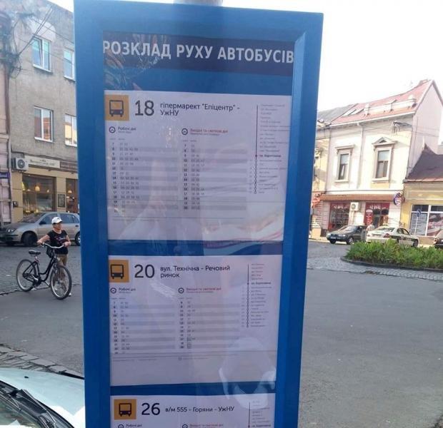 В Ужгороді відтепер пасажири можуть відслідковувати час прибуття автобусу через телефон (ФОТО), фото-1