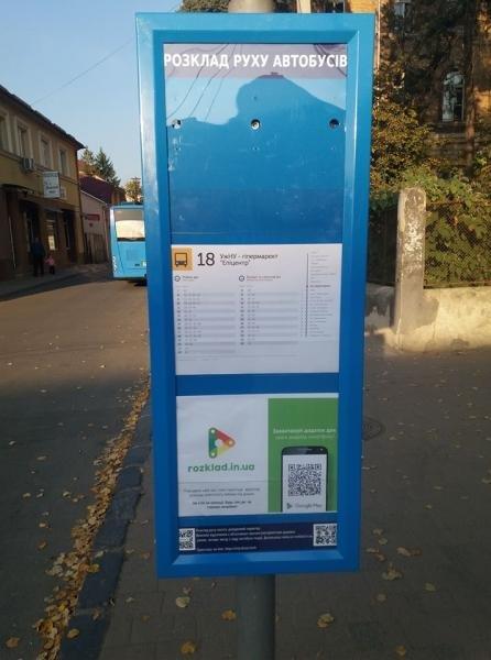 В Ужгороді відтепер пасажири можуть відслідковувати час прибуття автобусу через телефон (ФОТО), фото-6