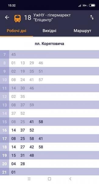 В Ужгороді відтепер пасажири можуть відслідковувати час прибуття автобусу через телефон (ФОТО), фото-4