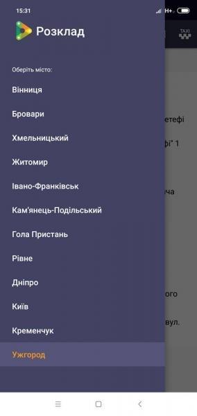 В Ужгороді відтепер пасажири можуть відслідковувати час прибуття автобусу через телефон (ФОТО), фото-2