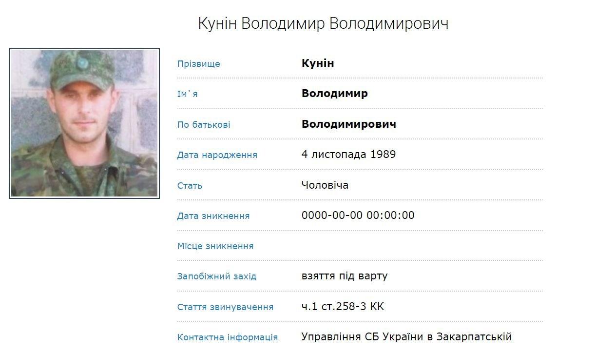 """СБУ оголосила у розшук закарпатця, який вступив до лав """"ЛНР"""" (ФОТО), фото-1"""